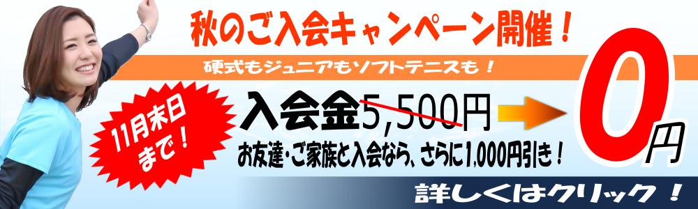 テンテニススクールご入会キャンペーンバナー