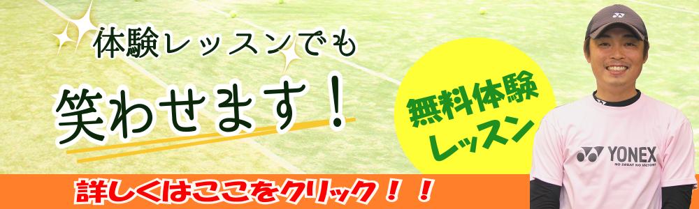 テンテニススクール無料体験レッスンバナー